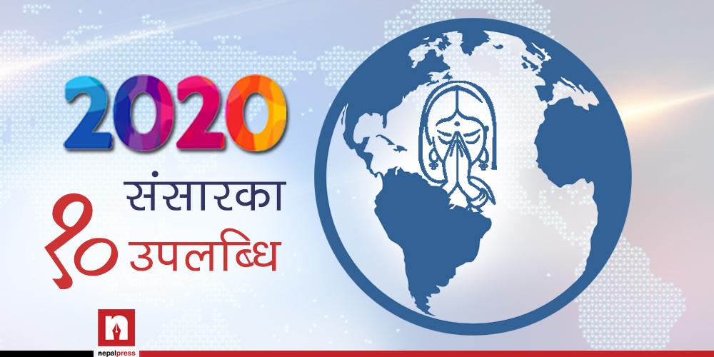 २०२० मा संसारका १० उपलब्धि : नेपाल पनि समेटियाे