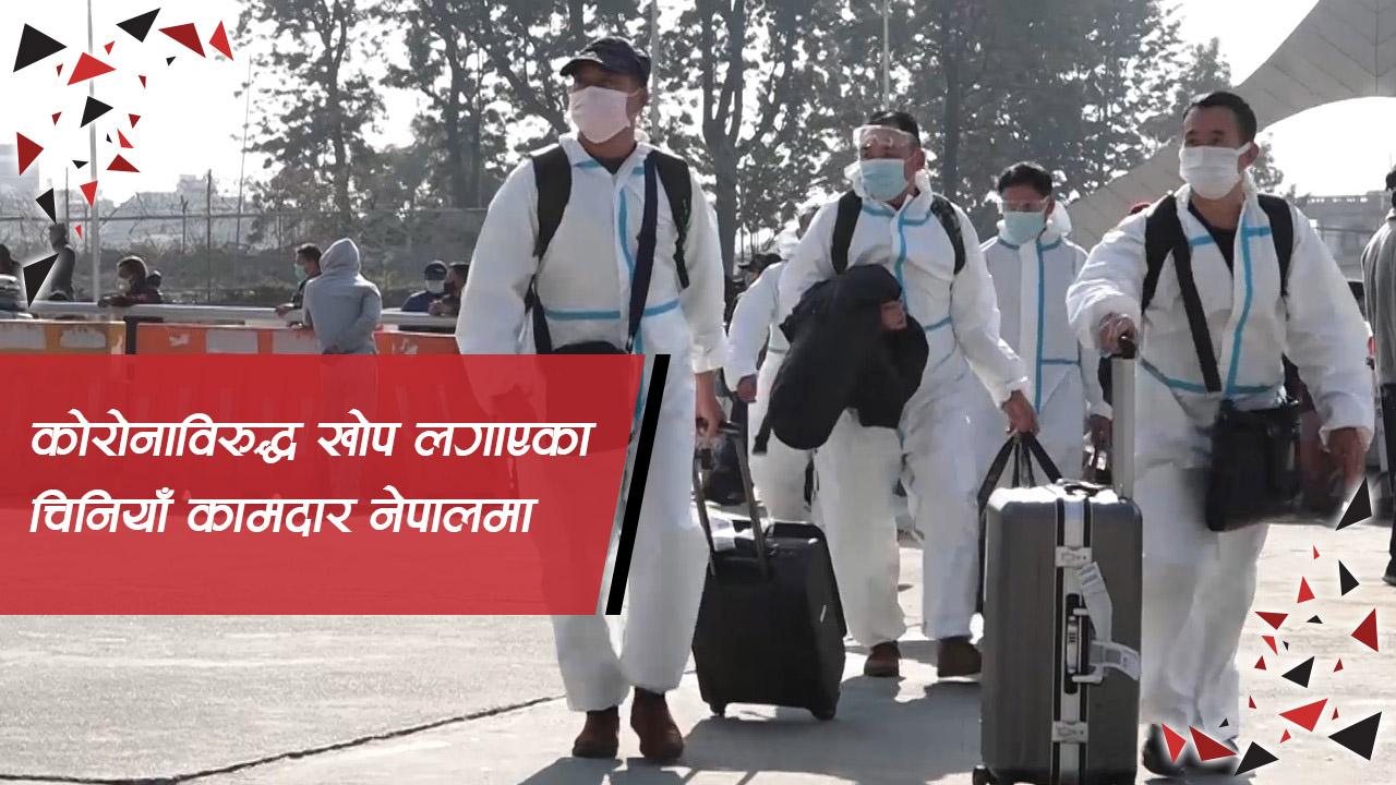 कोरोनाविरुद्धको खोप लगाएका ५२ चिनियाँ कामदार नेपालमा