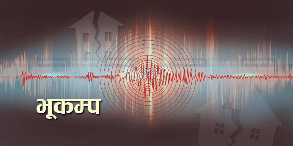 काठमाडौं उपत्यकामा बिहानै भूकम्पको धक्का