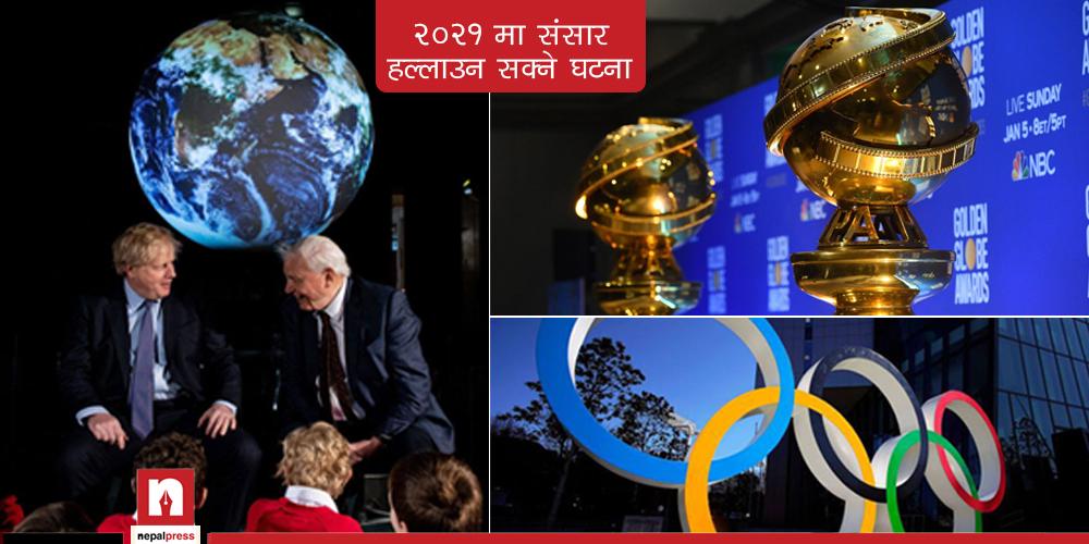 वर्ष २०२१ का सम्भावित ठूला घटना, जसले संसार हल्लाउन सक्छन्