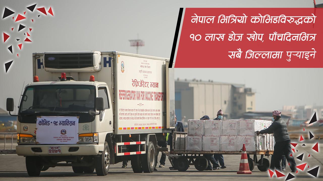 नेपाल भित्रियो कोभिडविरुद्धको १० लाख डोज खोप, पाँचदिनभित्र सबै जिल्लामा पुर्याइने (भिडियो)