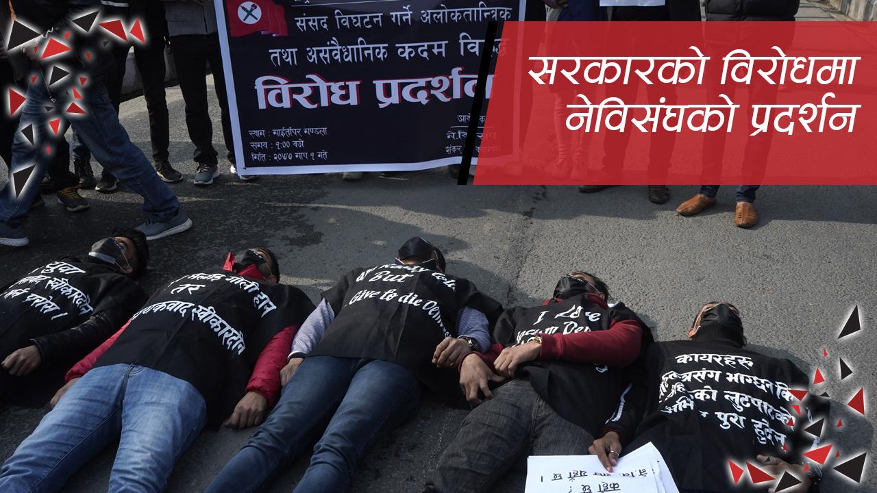 सरकारको विरोधमा नेविसंघको प्रदर्शन