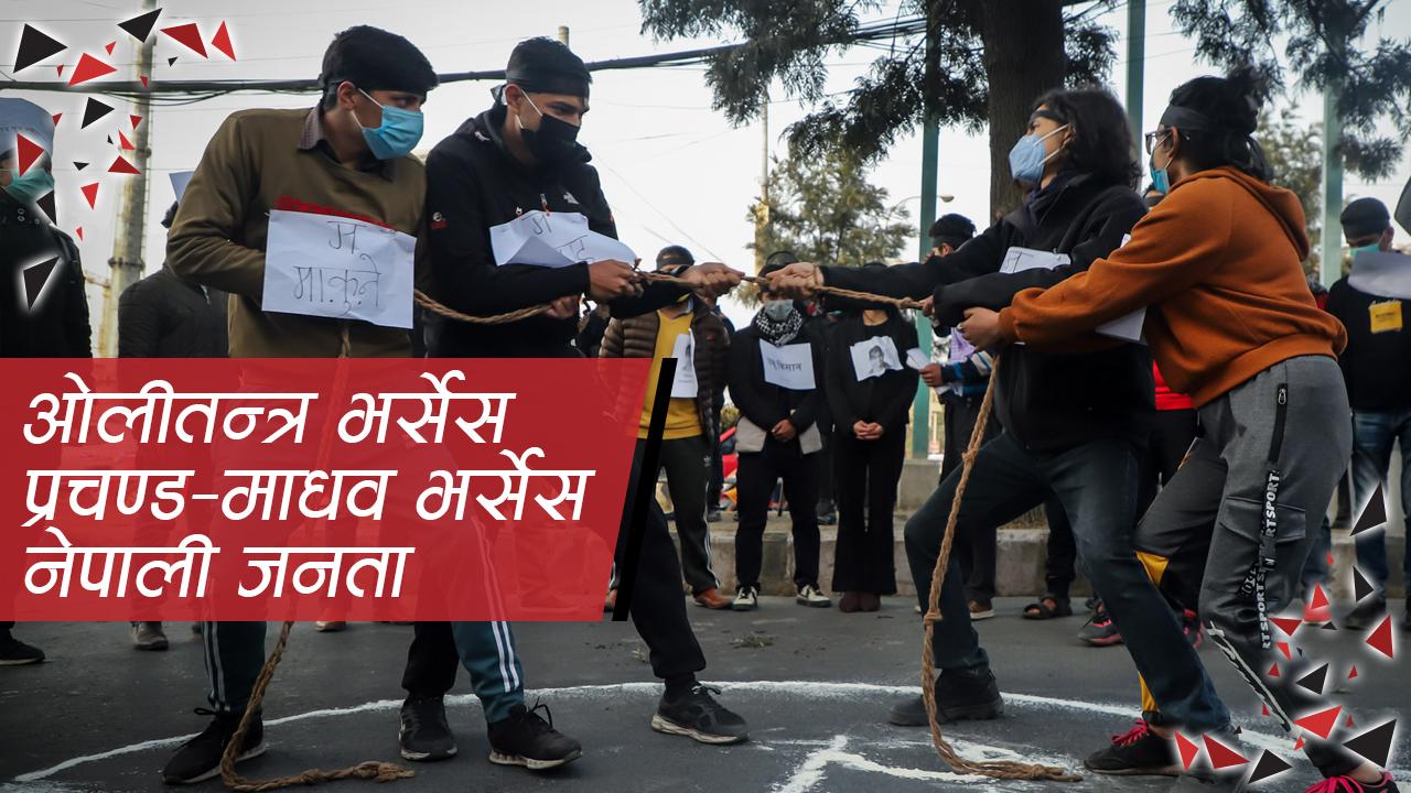ओलीतन्त्र भर्सेस प्रचण्ड–माधव भर्सेस नेपाली जनता