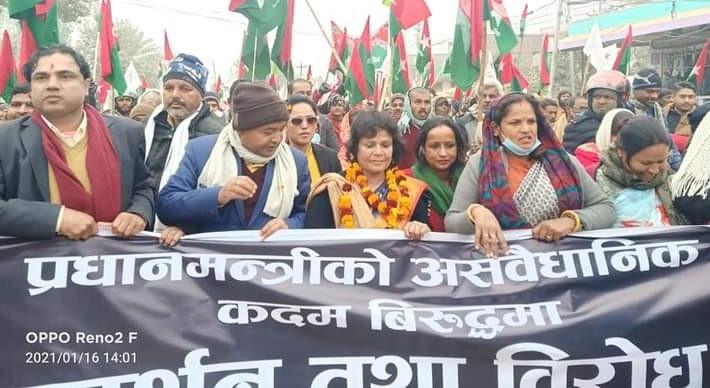 संसद विघटनविरुद्ध जसपाको प्रदर्शन, नेता राजकिशोर यादवद्वारा बहिष्कार