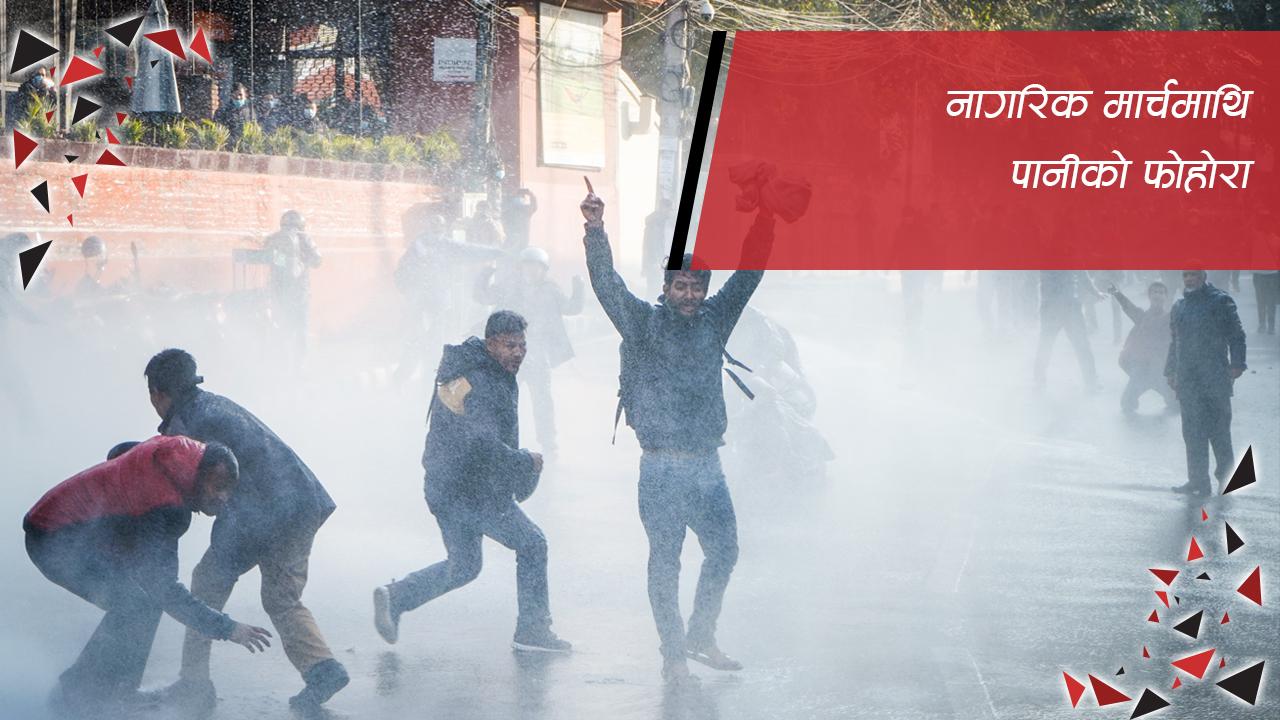 नागरिक मार्चमाथि पानीको फोहोरा