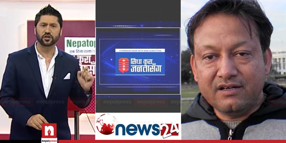 'सिधा कुरा' को कपिराइट विवाद: न्यूज २४ र रवि लामिछानेबीच द्वन्द्व चर्कियो