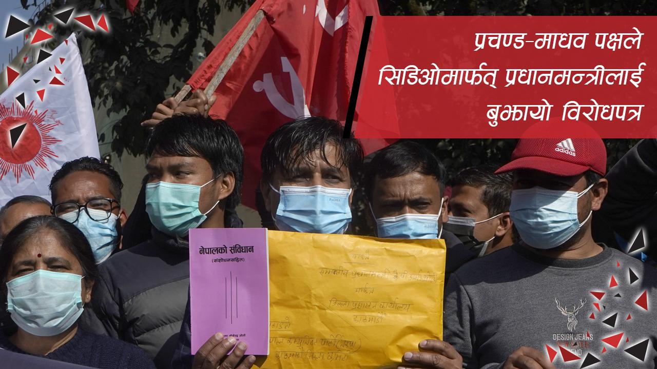 प्रचण्ड–माधव पक्षले सिडिओमार्फत प्रधानमन्त्रीलाई बुझायो विरोधपत्र