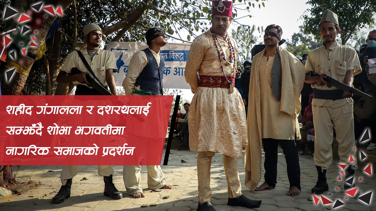 शहीद गंगालाल र दशरथलाई सम्झँदै शोभाभगवतीमा नागरिक समाजको प्रदर्शन (भिडियो)