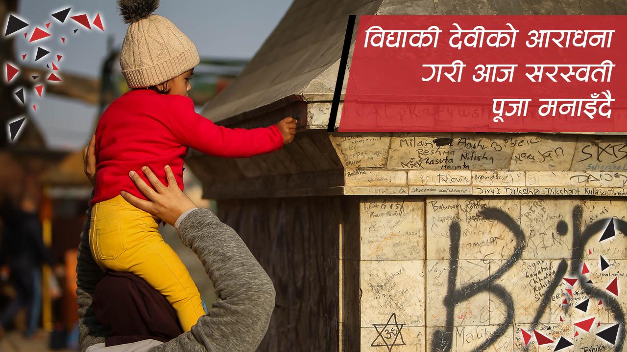विद्याकी देवीको आराधना गरी सरस्वती पूजा मनाइँदै (भिडियो)