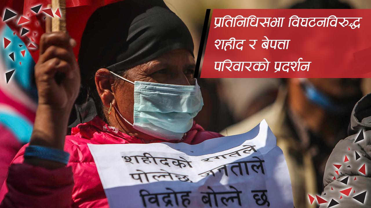प्रतिनिधिसभा विघटनविरुद्ध शहीद र बेपत्ता परिवारको प्रदर्शन (भिडियो)