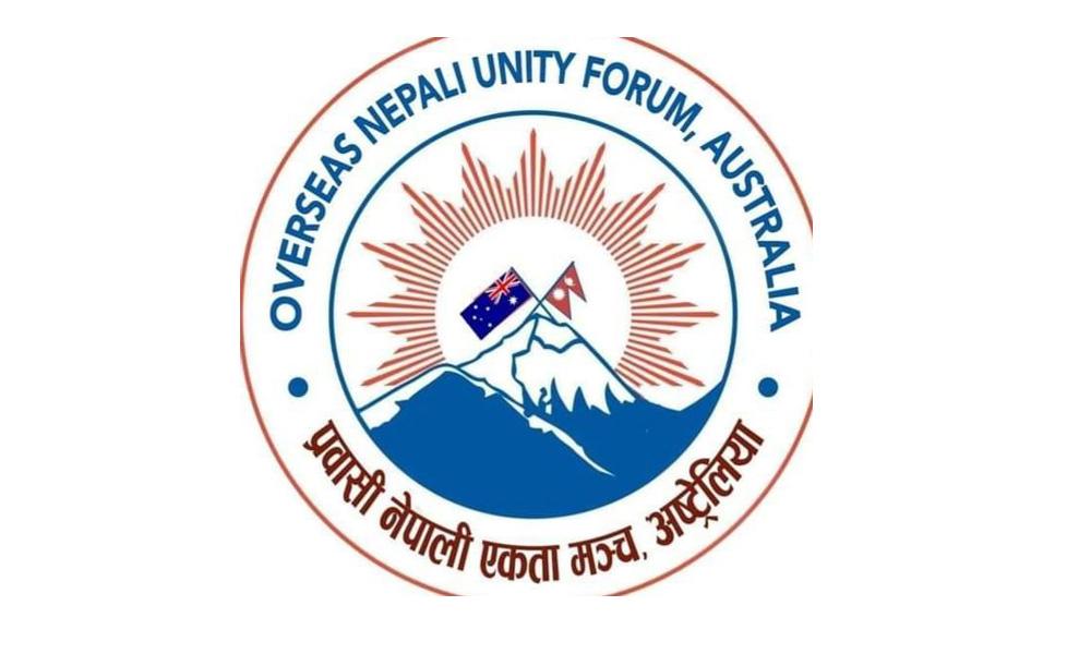 नेपाली एकता मञ्च अष्ट्रेलियाको केन्द्रिय सचिवालय गठन, मुख्यमन्त्री गुरुङद्वारा ओलीको कदमलाई साथ दिन आग्रह