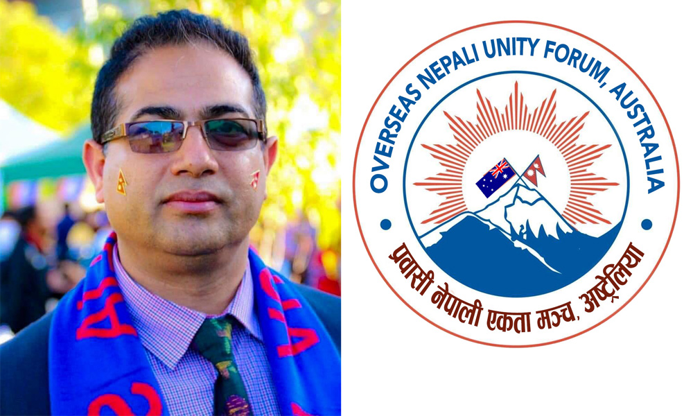 प्रवासी नेपाली मञ्च अष्ट्रेलियाले भन्यो- रमेश पाण्डे नै आधिकारिक अध्यक्ष