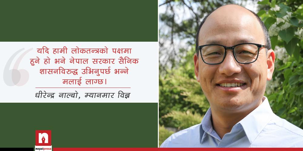 नेपाल म्यानमारको सैनिक शासनविरुद्ध उभिनुपर्छ- म्यानमार विज्ञ नाल्बो