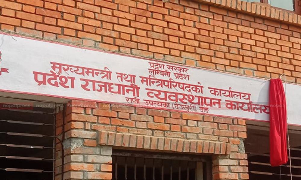 लुम्बिनीको स्थायी राजधानीबाट व्यवस्थापन कार्यालय सन्चालन