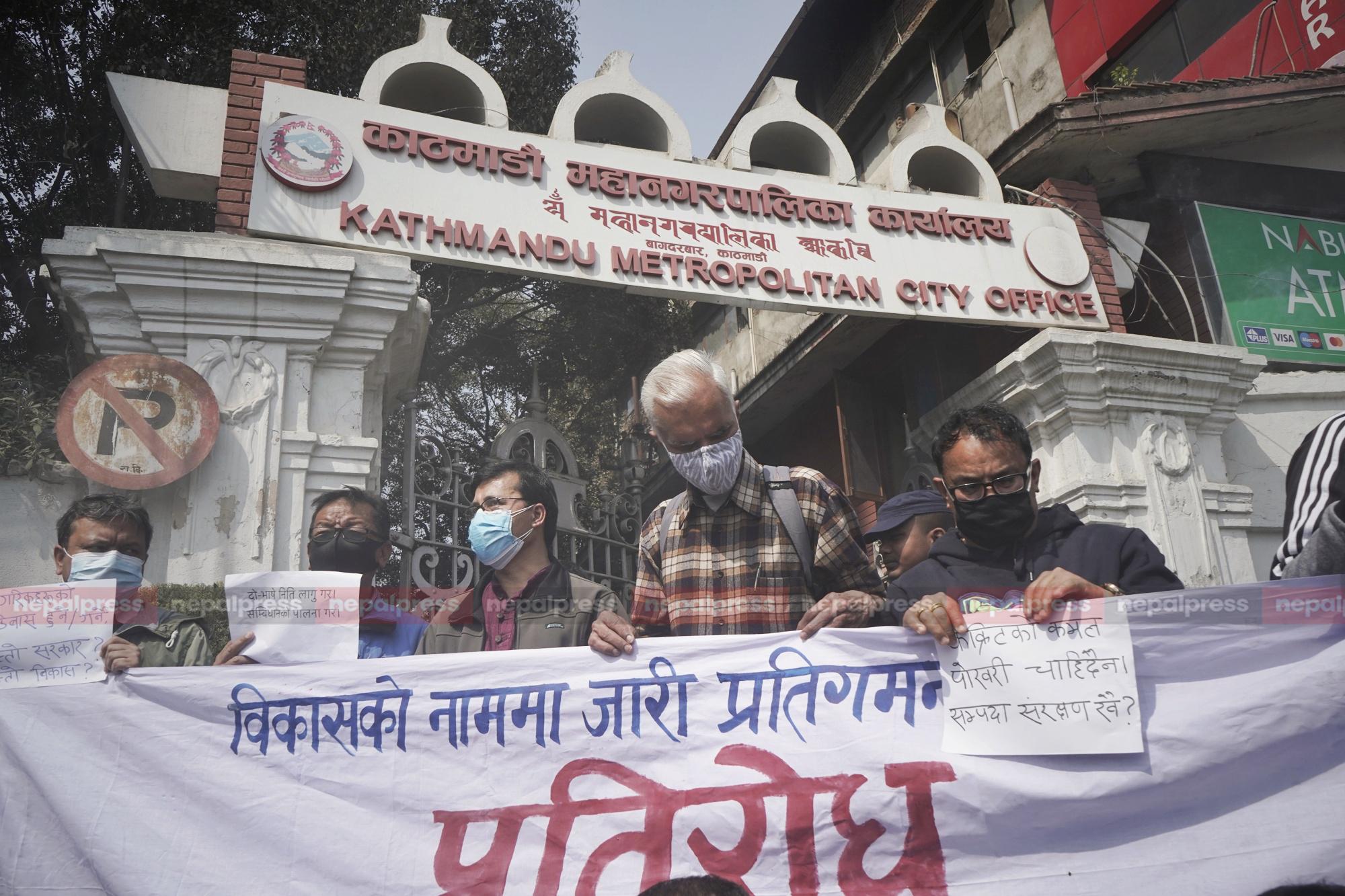 काठमाडौं महानगरअघि अभियन्ताको धर्ना