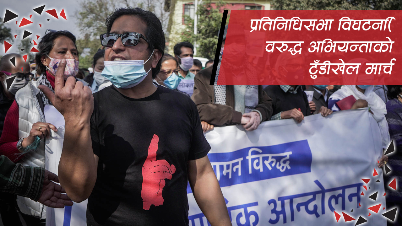 प्रतिनिधिसभा विघटनविरुद्ध अभियन्ताको 'टुँडिखेल मार्च'
