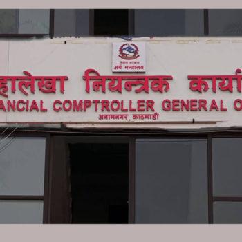 महालेखा नियन्त्रकको कार्यालयले सञ्चालनमा ल्यायो एकिकृत 'रियल टाइम' सरकारी वित्त प्रणाली