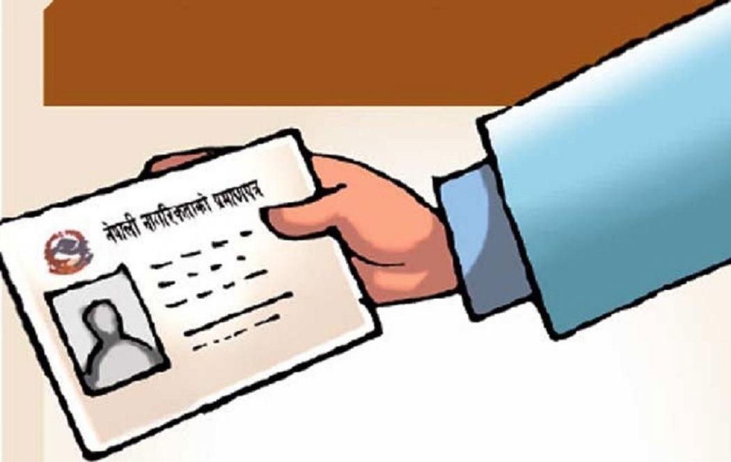 दाङमा ३० जना दलितले थर फेरेर नागरिकता लिए