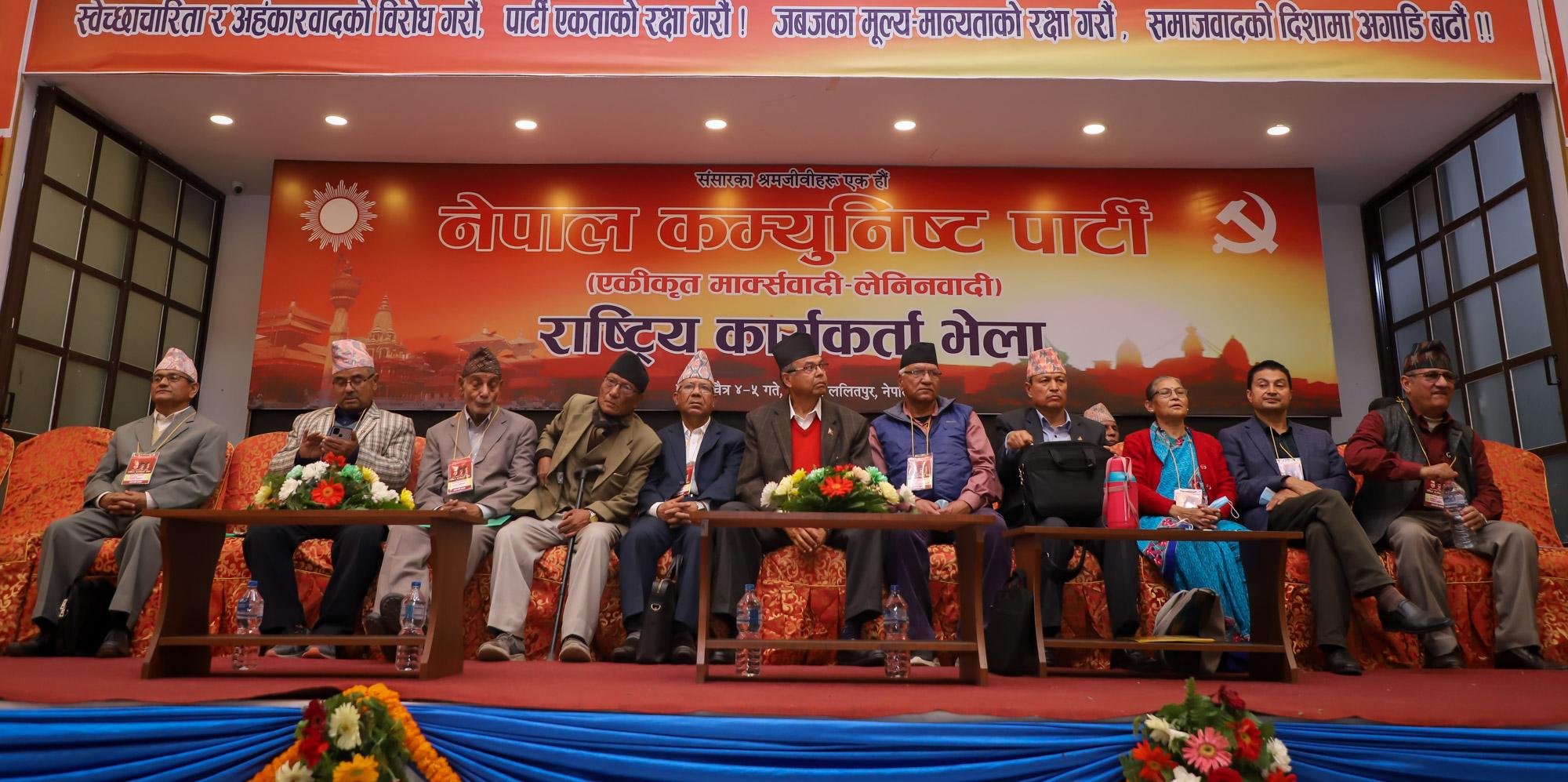 नेपाल पक्षको कार्यकर्ता भेलामा मोहनचन्द्रदेखि राधाकृष्णसम्म (तस्बिरहरू)
