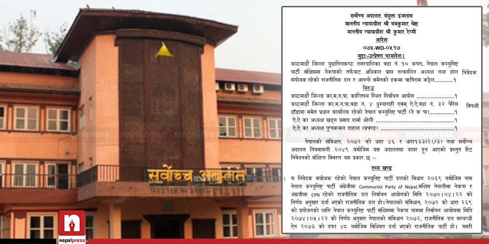 सर्वोच्चको फैसला : एमाले र माओवादी केन्द्र ब्युँतिए (पूर्णपाठसहित)