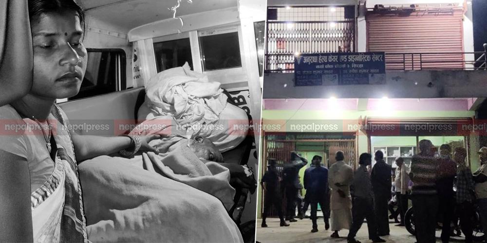 बिरामीको मृत्युपछि चिकित्सक फरार, मृतकका आफन्त आन्दोलित