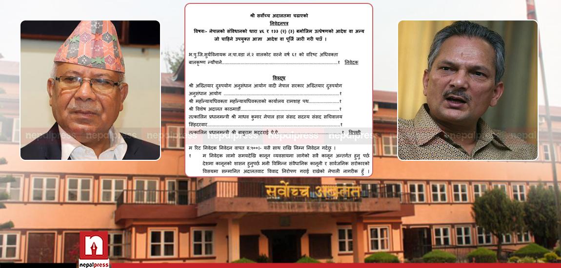 बालुवाटार जग्गा प्रकरणः माधव नेपाल र बाबुरामविरुद्धको रिटमा के छ ? (रिटसहित)