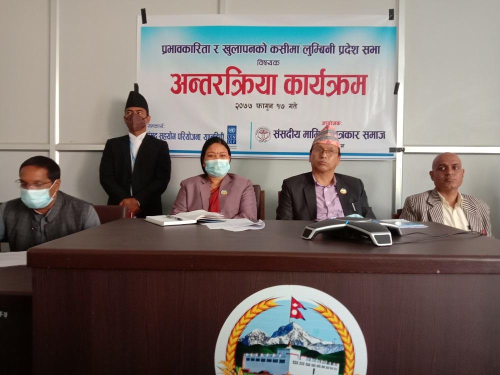 कानुन निर्माण प्रक्रियाप्रति लुम्बिनी प्रदेश सांसद असन्तुष्ट