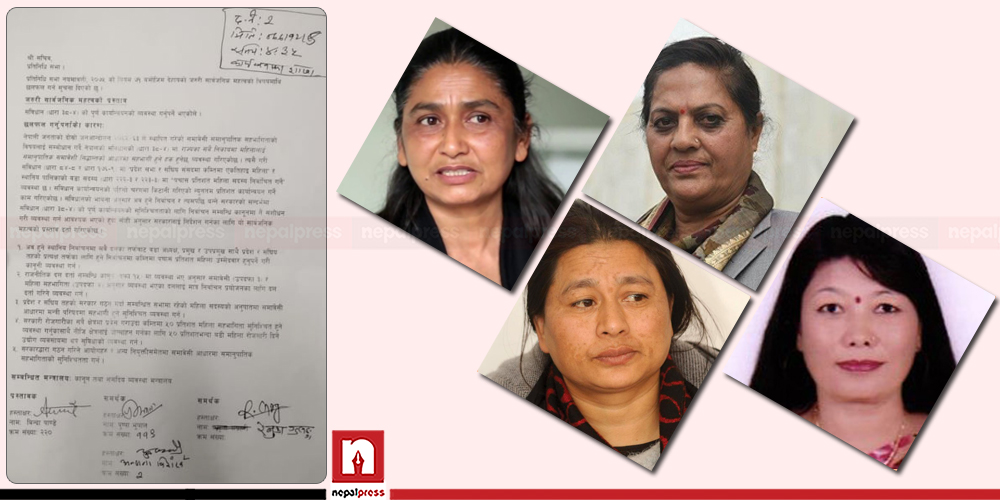 संसदमा प्रस्ताव-वडाध्यक्षदेखि सांसद चुनावमा ५० प्रतिशत महिला प्रत्यक्ष उम्मेदवार
