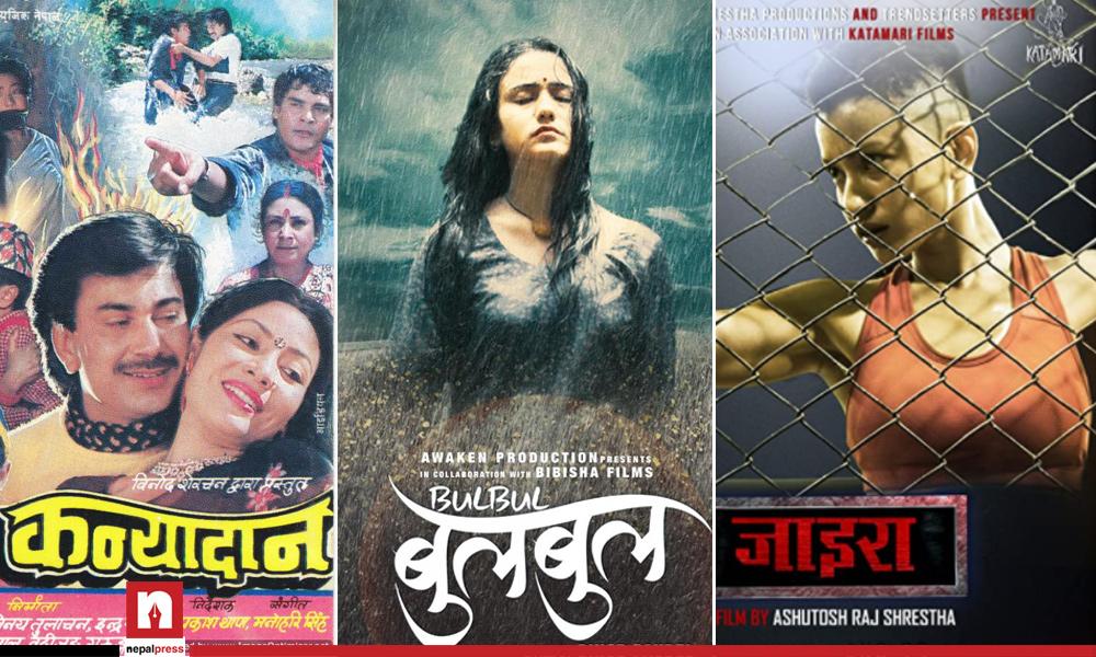 महिला केन्द्रित १० फिल्म : 'कन्यादान'देखि 'जाइरा'सम्म