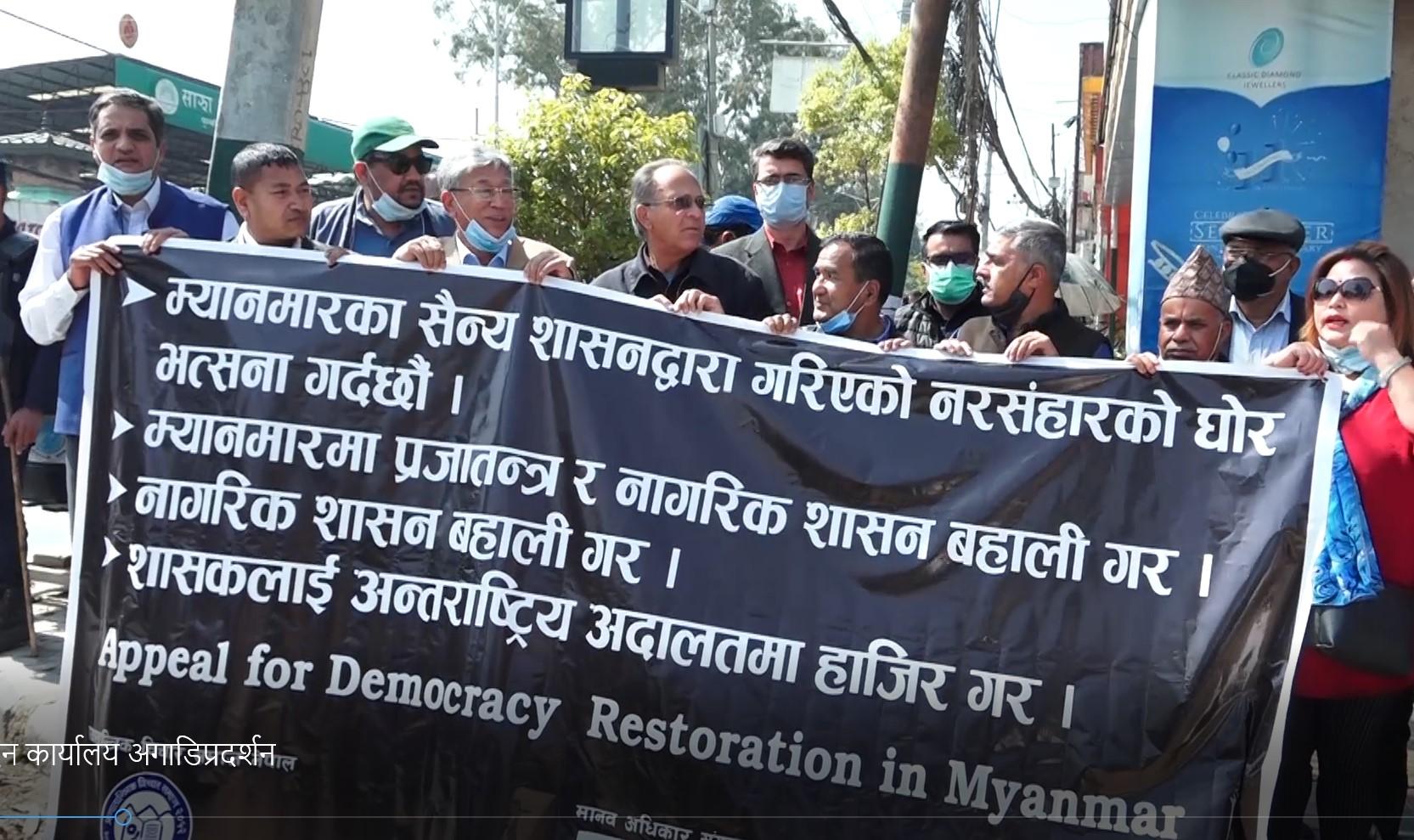 म्यानमारकाे सैनिक दमनविरुद्ध  पुल्चोकमा प्रदर्शन