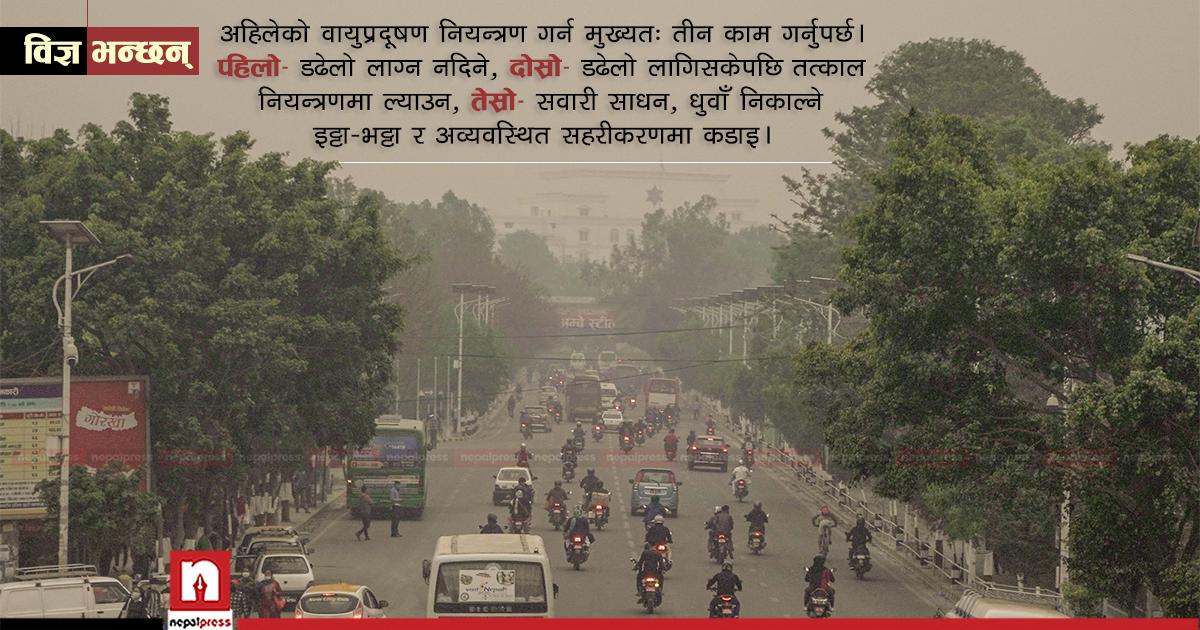 कहिले हट्ला यो प्रदूषण ? तत्काल ठूलो वर्षातको सम्भावना न्यून