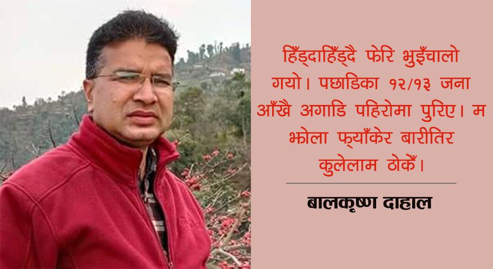 शव कुल्चिँदै तातोपानीदेखि काठमाडौंसम्मको त्यो यात्रा