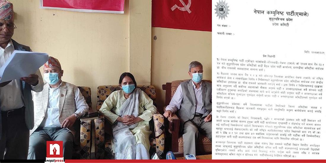 नेपाल पक्षको सुदूरपश्चिम प्रदेशमा समानान्तर जिल्ला कमिटी घोषणा (पदाधिकारीको सूचीसहित)