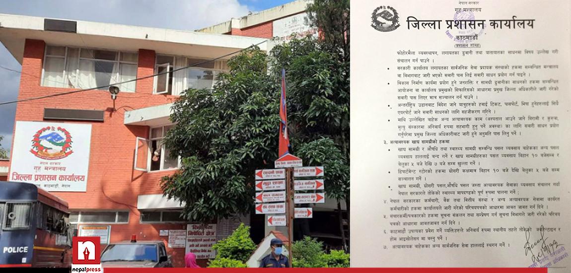 सांकेतिक रुपमा चाडपर्व मनाउन जिल्ला प्रशासन कार्यालय काठमाडौंको आग्रह
