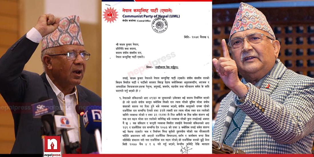 माधव नेपाललाई ५ बुँदे पत्र: दुई दिनभित्र एमालेमा फर्किन अन्तिम मौका (पूर्णपाठ)