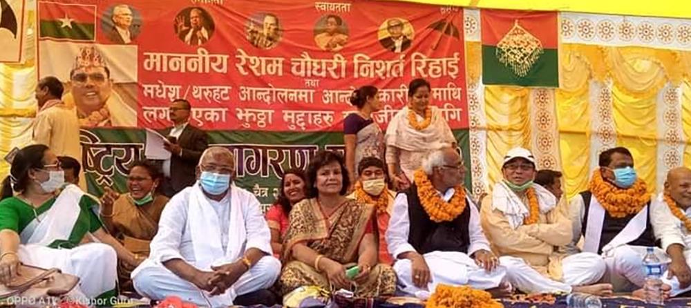 राजेन्द्र महतोको चुनौतिः रेशम चौधरीलाई कुनै पनि शक्तिले जेलमा राखिरहन सक्दैन