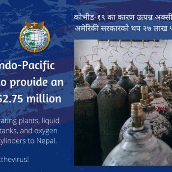 अमेरिकाद्वारा नेपाललाई थप ३२ करोड बराबरको स्वास्थ्य सामाग्री सहयोगको घोषणा
