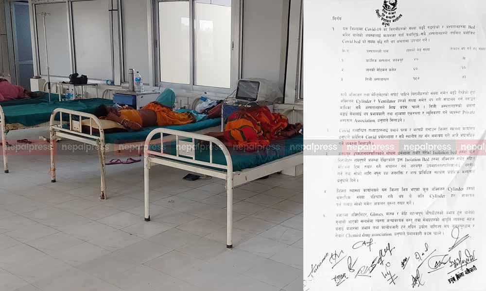 कोरोनाको बिरामीले जनकपुरका अस्पताल भरियो