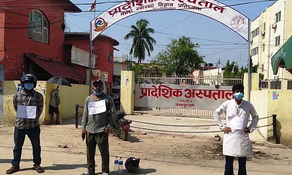 स्वास्थ्यमन्त्रीको राजीनामा माग्दै जनकपुर अस्पताल अगाडी प्रदर्शन