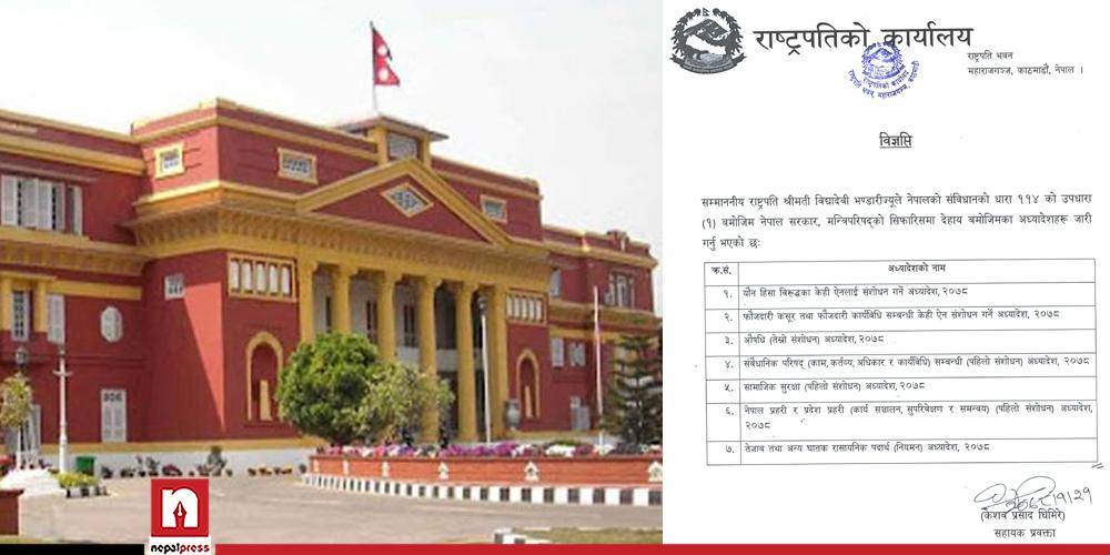 राष्ट्रपतिद्वारा ७ अध्यादेश जारी, संवैधानिक परिषद्सम्बन्धी अध्यादेश दोस्रो पटक