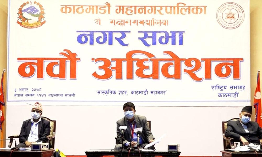 काठमाडौं महानगरको नीति तथा कार्यक्रम सार्वजनिक : करमा विशेष छुट (भिडियो)