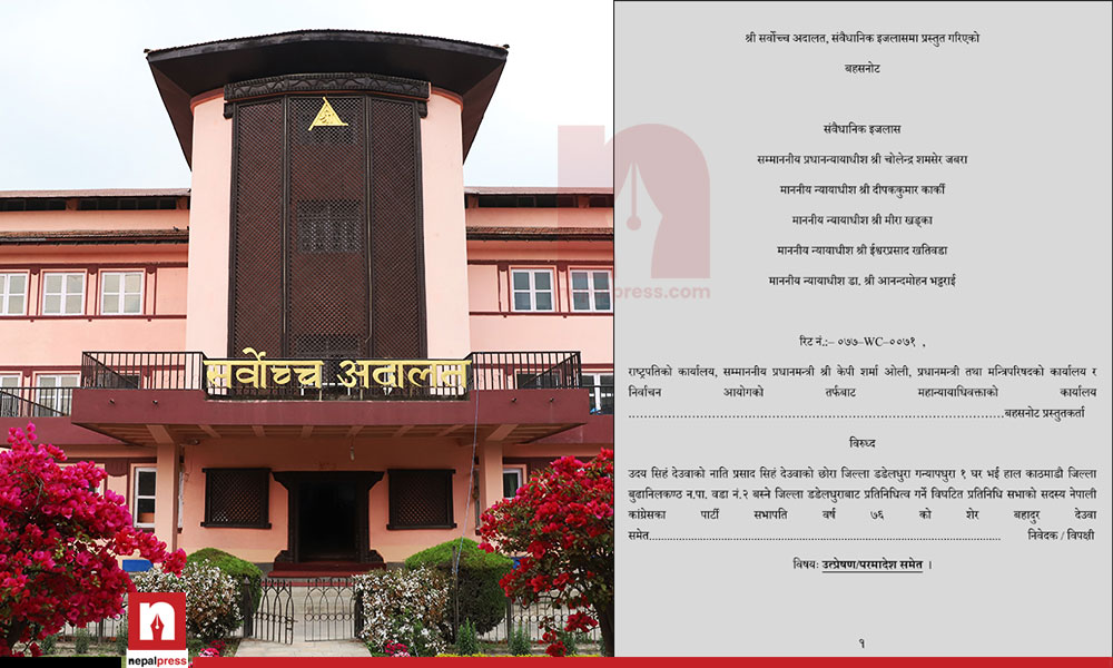 सरकारी पक्षको बहस नोट- निवेदकले जिते निर्दलीयता ब्युँतन्छ (पूर्णपाठ)