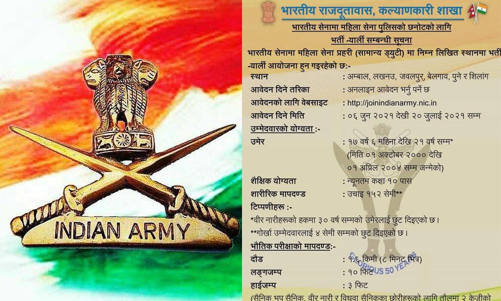 अबदेखि नेपाली युवतीले पनि भारतीय सेनामा भर्ती हुन पाउने, भारतद्वारा भर्तीको सूचना आह्वान