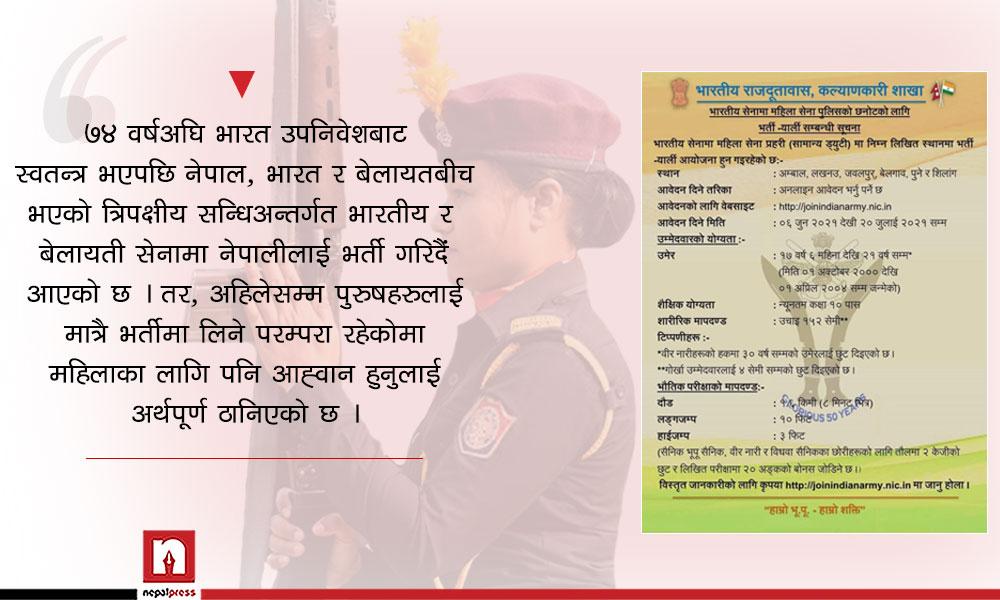 भारतीय सेनामा नेपाली महिला आह्वान : नेपालको सार्वभौमिकतालाई बेवास्ता