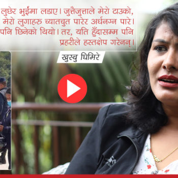 ज्वाला संग्रौलाको अर्को काण्ड : प्रहरी हिरासतमै युवा नेतृमाथि हमला ! (भिडियो)