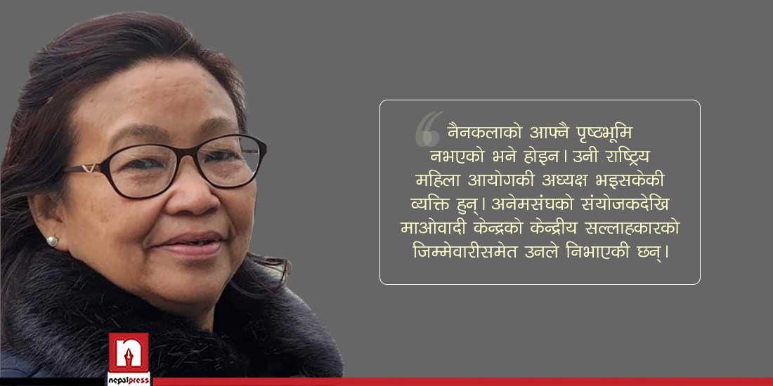 नैनकलाः शिक्षिकादेखि पहिलो महिला संचारमन्त्रीसम्म