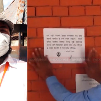 राजेन्द्र महतोलाई प्रवेश निषेध भन्दै सिंहदरबार अगाडि 'सूचना' (भिडियो)