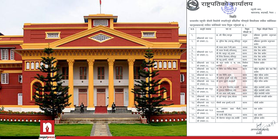 राष्ट्रपतिद्वारा संवैधानिक निकायमा २० पदाधिकारी नियुक्त, लोकसेवा आयोगकाे अध्यक्षमा रेग्मी