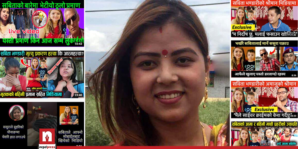 सविता भण्डारी मृत्यु प्रकरणः मुद्दा अदालतमा, बयानवाजी युट्यूवमा
