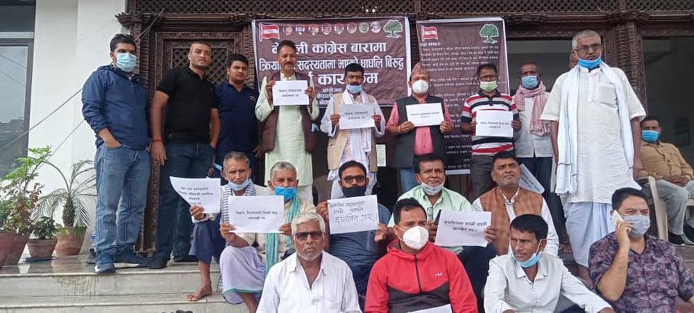 क्रियाशील सदस्यता विवाद : कांग्रेस केन्द्रीय कार्यालयमा धर्ना (तस्बिरहरू)